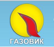 Avtomatization1C_Gazobyk