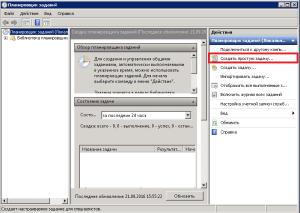 АвтоматическаяВыгрузкаИБ New_html_m6634b41f