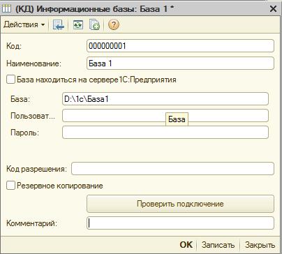 Архивирование баз 1С005
