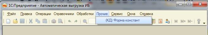 Архивирование баз 1С007