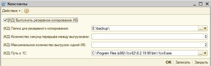 Архивирование баз 1С009