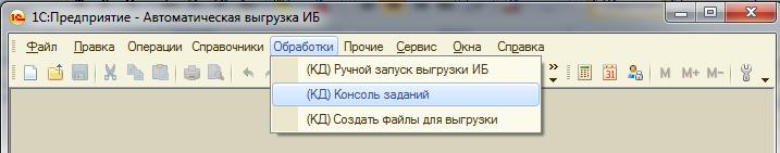 Архивирование баз 1С011