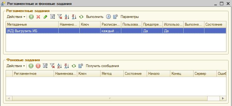 Архивирование баз 1С017