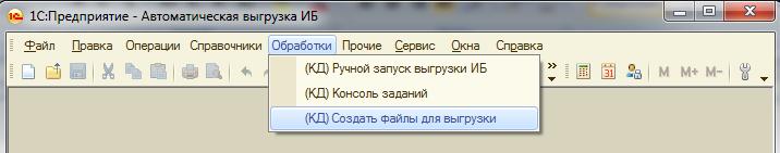Архивирование баз 1С019