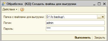 Архивирование баз 1С021