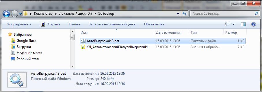 Архивирование баз 1С023