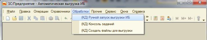 Архивирование баз 1С025