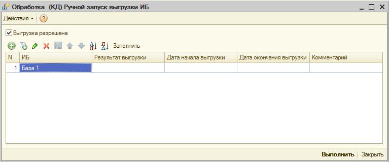 Архивирование баз 1С027