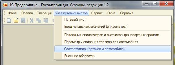 Инструкция по путевым листам БУ_html_1912f6de