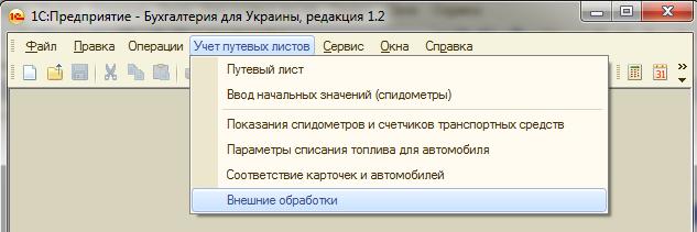Инструкция по путевым листам БУ_html_27ca5c34