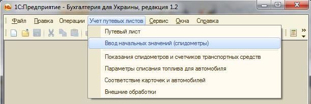 Инструкция по путевым листам БУ_html_2df474ac