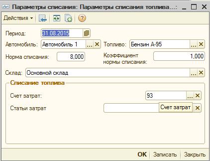 Инструкция по путевым листам БУ_html_6c15b2bd