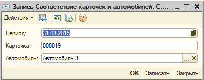 Инструкция по путевым листам БУ_html_8686aaa