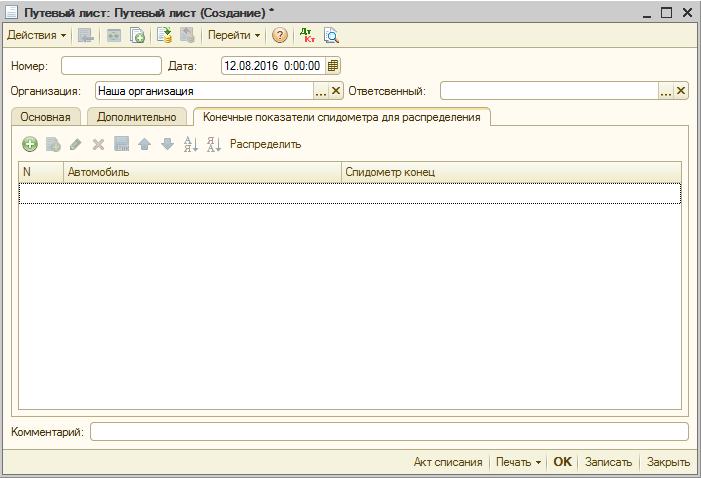 Инструкция по путевым листам БУ_html_f2287e5