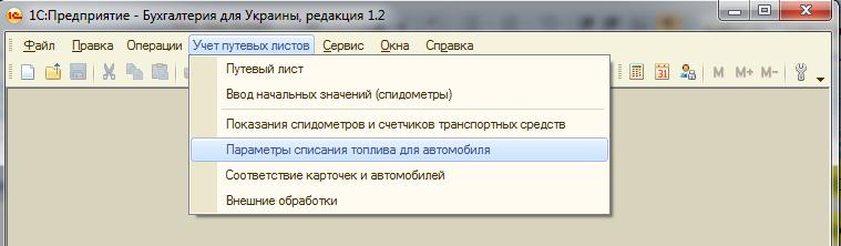 Инструкция по путевым листам БУ_html_m185e1d1e