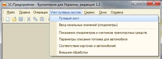 Инструкция по путевым листам БУ_html_m39fa252e