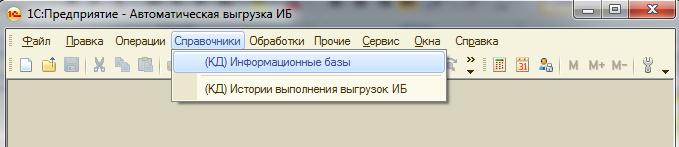 Архивирование баз 1С01.png