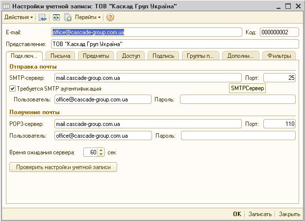 e-mail rassylka-03