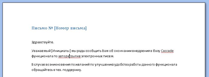 Рассылка писем по email