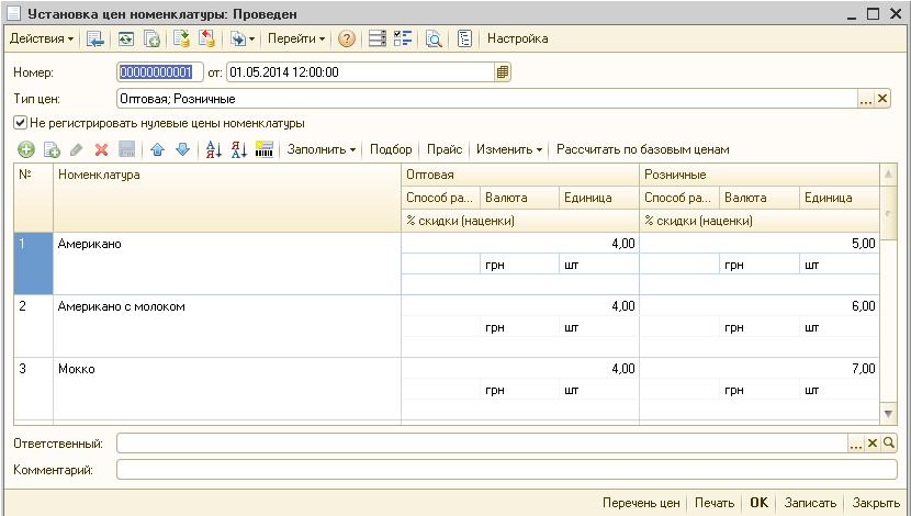 Інтерфейс бариста мобільної торгової точки_html_48ca3810