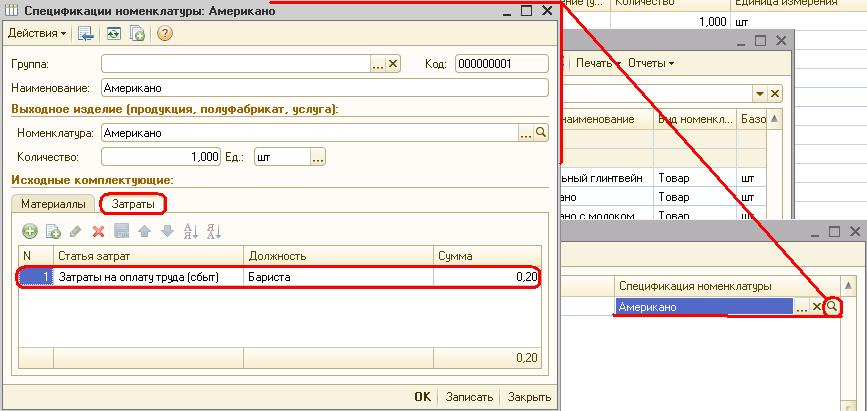 Інтерфейс бариста мобільної торгової точки_html_51c45731