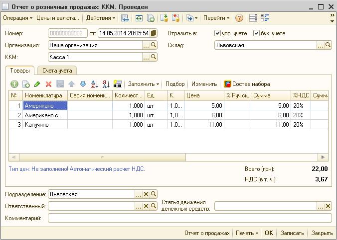 Інтерфейс бариста мобільної торгової точки_html_5f90f061