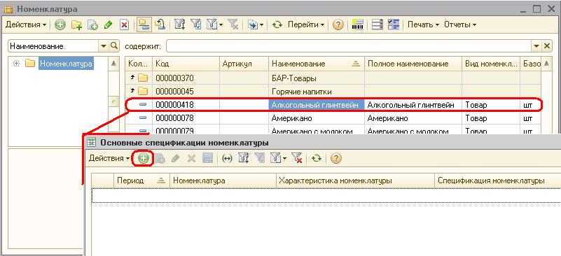 Інтерфейс бариста мобільної торгової точки_html_m2e4ea39c
