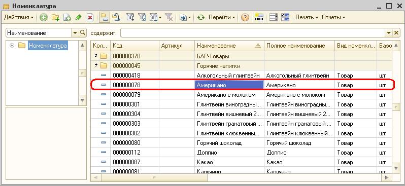 Інтерфейс бариста мобільної торгової точки_html_m2e56193a