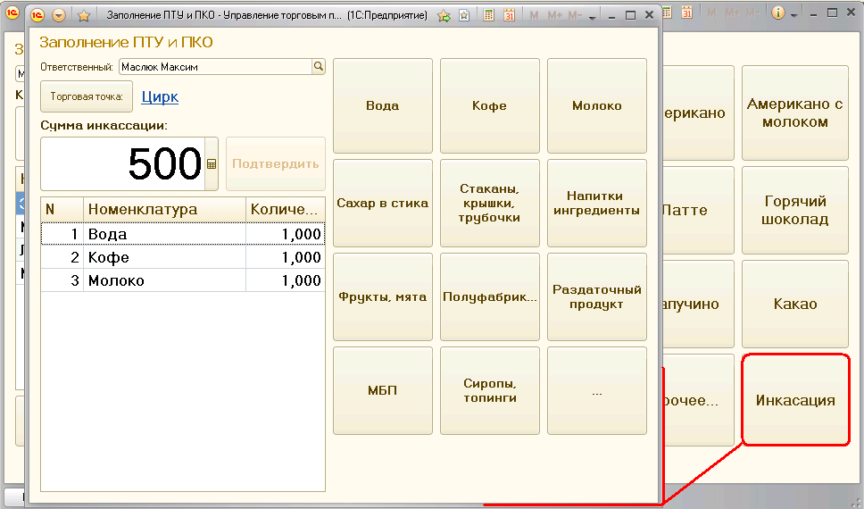 Інтерфейс бариста мобільної торгової точки_html_m3ef60150