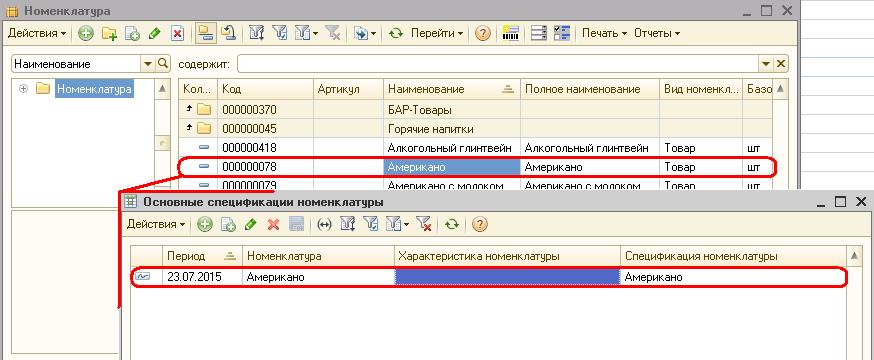 Інтерфейс бариста мобільної торгової точки_html_m64c1265b