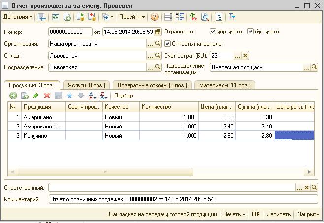 Інтерфейс бариста мобільної торгової точки_html_mfa6d32d