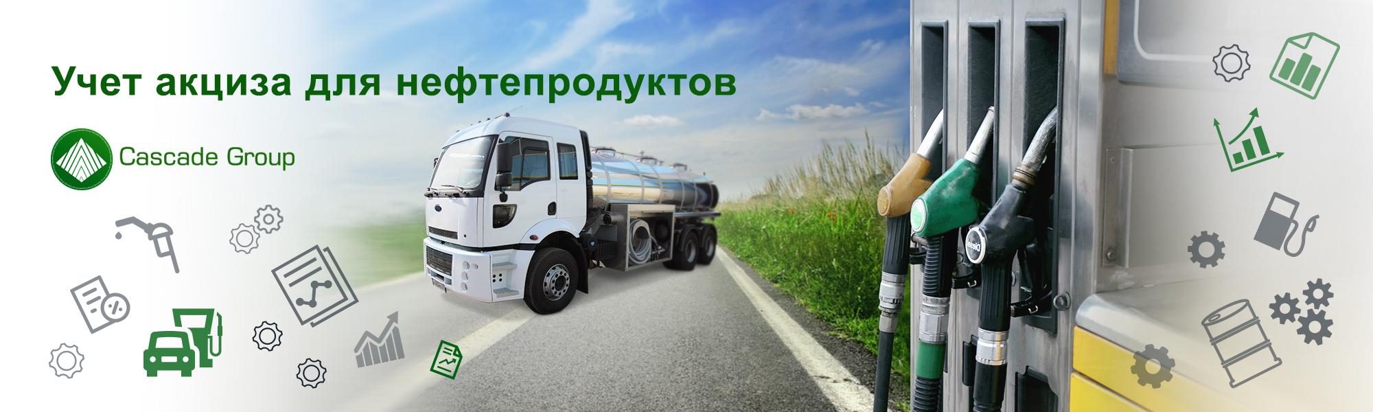 Акциз на топливо