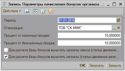 Отчет валовая прибыль по оплаченным реализациям_html_m62502909