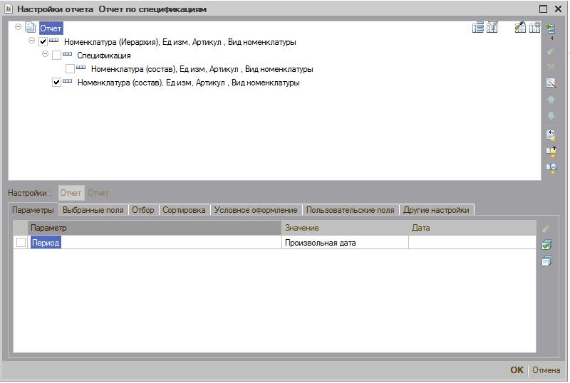 Отчет по спецификациям_html_m62a3c8ec