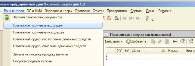 Взнос в уставный фонд_html_m286d2c2a