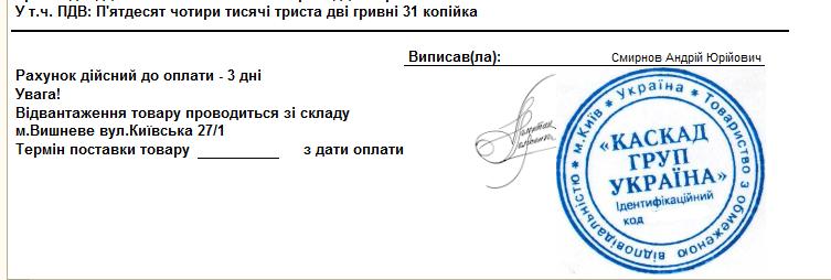 Заказ, Счет,РТУ с логотипом и печатью_html_2105cd47