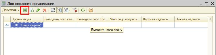 Заказ, Счет,РТУ с логотипом и печатью_html_211fe486