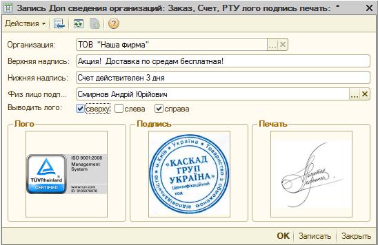 Заказ, Счет,РТУ с логотипом и печатью_html_43cd890d