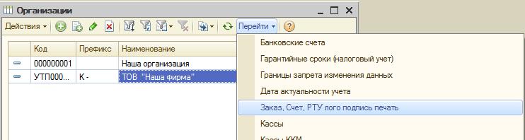 Заказ, Счет,РТУ с логотипом и печатью_html_65cc8aba