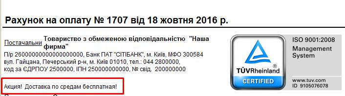 Заказ, Счет,РТУ с логотипом и печатью_html_7207a76c