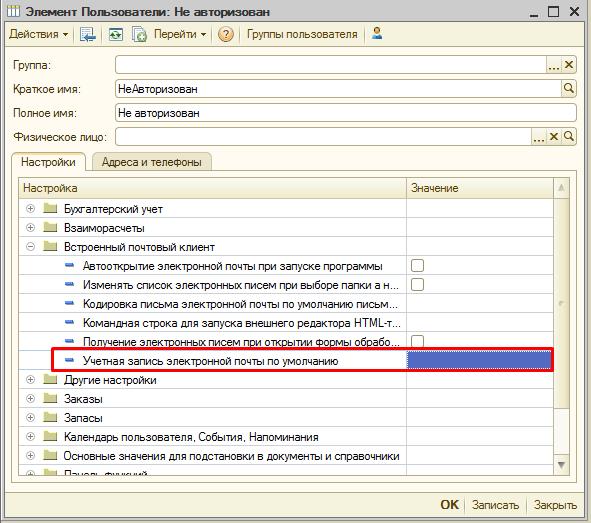 Отправка Cчетов из 1С по e-mail в формате PDF_xml_10b8fcea