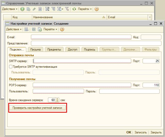 Отправка Cчетов из 1С по e-mail в формате PDF_xml_18304fab