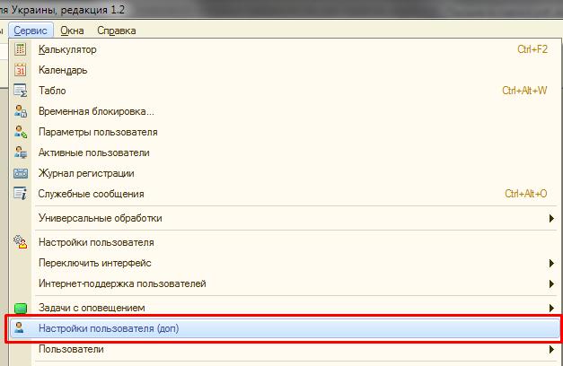 Отправка Cчетов из 1С по e-mail в формате PDF_xml_34d57932