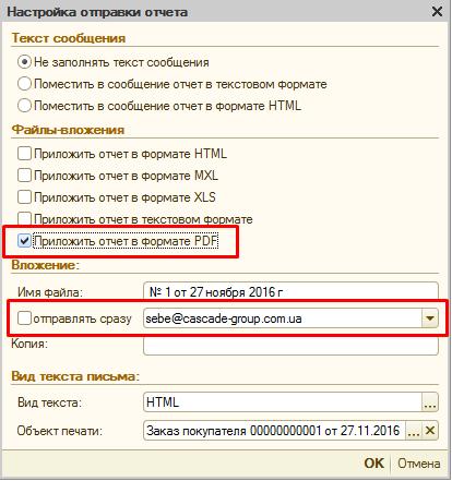 Отправка Cчетов из 1С по e-mail в формате PDF_xml_m3ce917