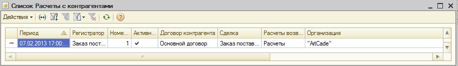 Оптовая торговля (Заказы Резерв на складе) 2_html_mddb6c6d