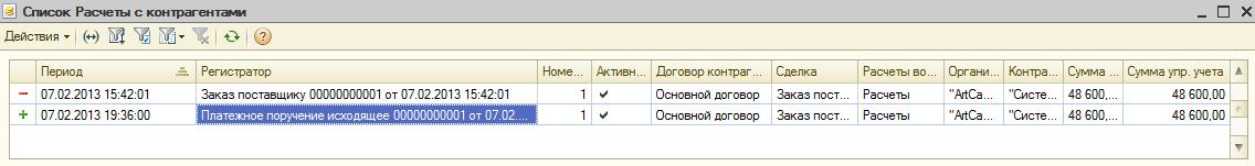 Оптовая торговля (Заказы Резерв на складе) 3_html_1be9d12b