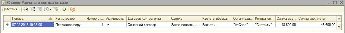 Оптовая торговля (Заказы Резерв на складе) 3_html_m71a171e4