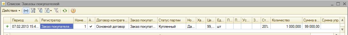 Заказ покупателя_html_1269c153