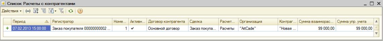 Заказ покупателя_html_3cb9642c