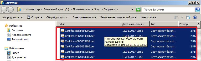Как загрузить сертификаты в 1С_html_24360ecd